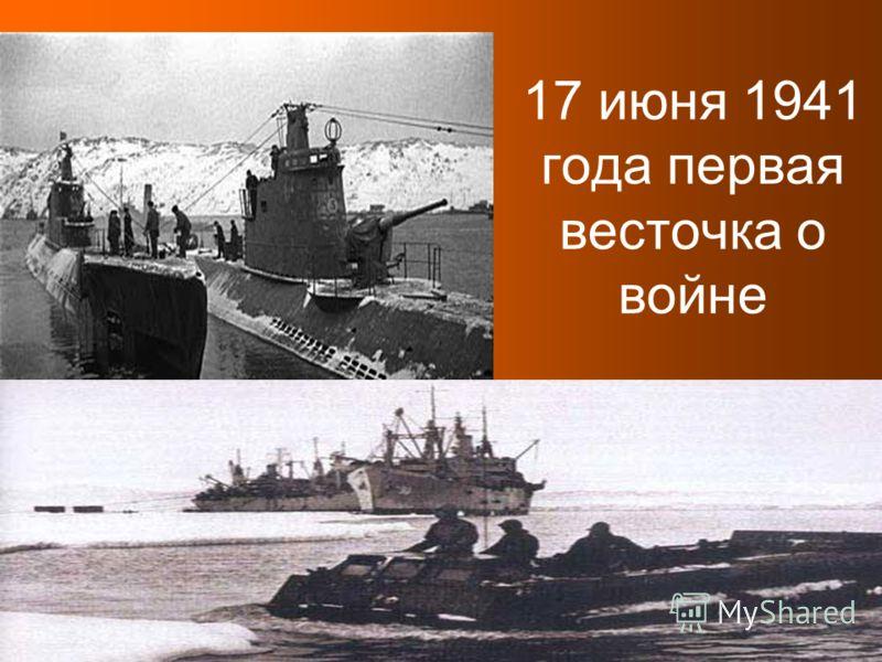 17 июня 1941 года первая весточка о войне