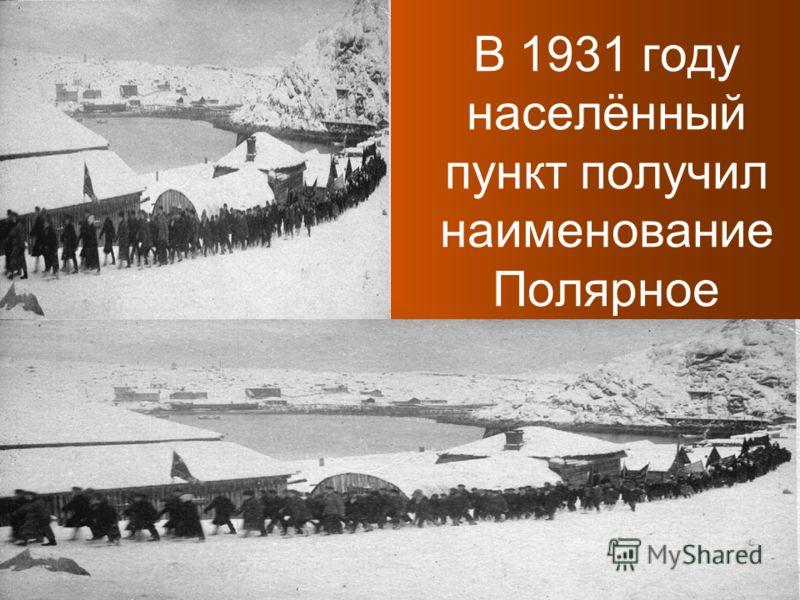 В 1931 году населённый пункт получил наименование Полярное
