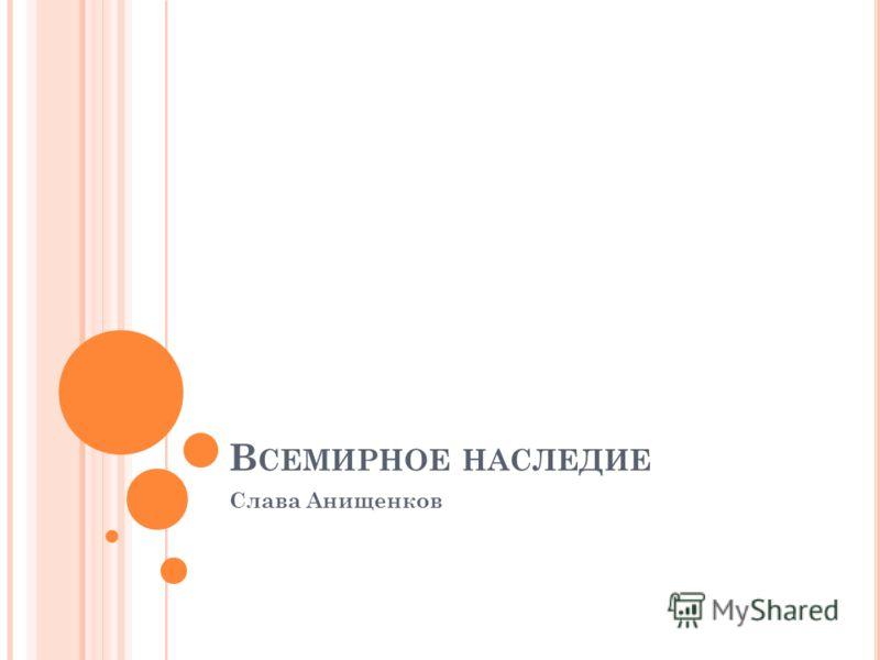 В СЕМИРНОЕ НАСЛЕДИЕ Слава Анищенков