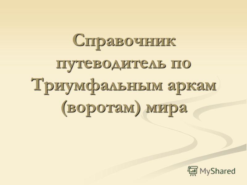 Справочник путеводитель по Триумфальным аркам (воротам) мира