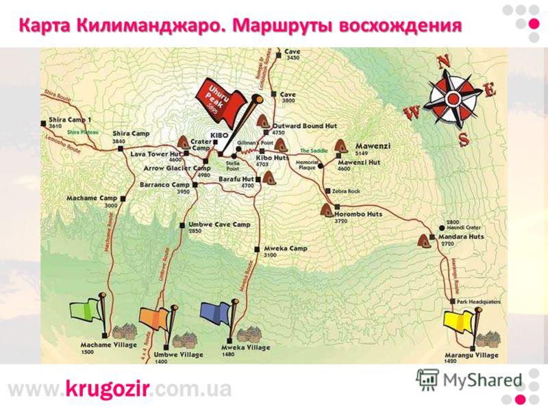 www.krugozir.com.ua Карта Килиманджаро. Маршруты восхождения