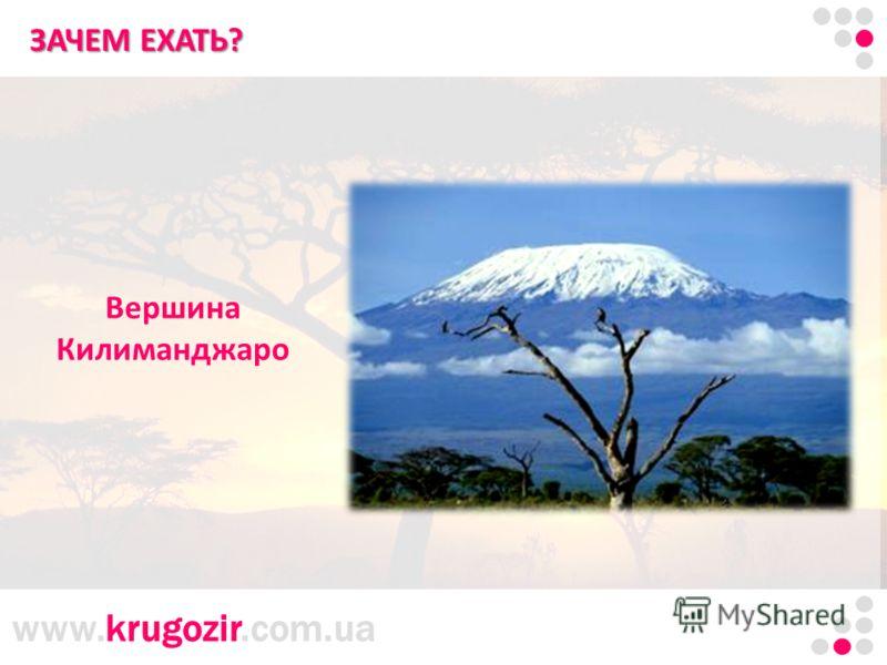 www.krugozir.com.ua Танзания. Килиманджаро. ЗАЧЕМ ЕХАТЬ? Вершина Килиманджаро