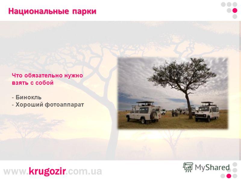 www.krugozir.com.ua Танзания. Килиманджаро. Национальные парки Что обязательно нужно взять с собой - Бинокль - Хороший фотоаппарат