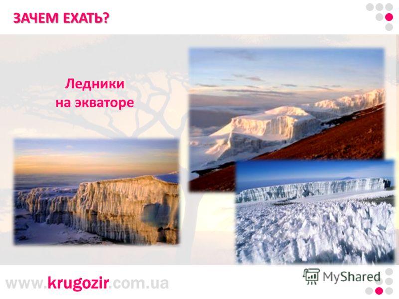 www.krugozir.com.ua Танзания. Килиманджаро. ЗАЧЕМ ЕХАТЬ? Ледники на экваторе