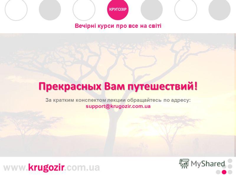 www.krugozir.com.ua Танзания. Килиманджаро. Прекрасных Вам путешествий! Вечірні курси про все на світі За кратким конспектом лекции обращайтесь по адресу: support@krugozir.com.ua