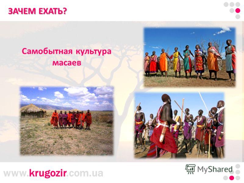 www.krugozir.com.ua Танзания. Килиманджаро. Самобытная культура масаев ЗАЧЕМ ЕХАТЬ?