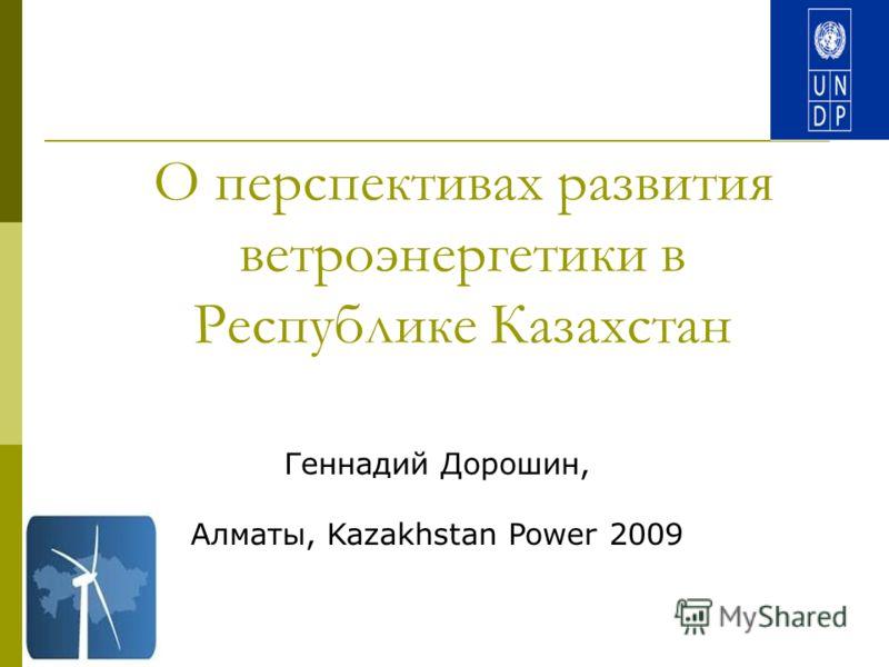 О перспективах развития ветроэнергетики в Республике Казахстан Геннадий Дорошин, Алматы, Kazakhstan Power 2009