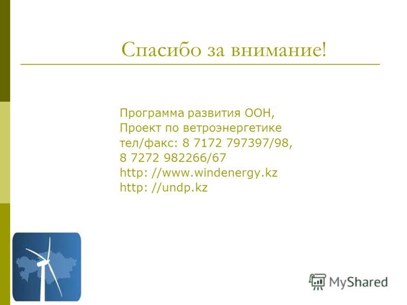 Спасибо за внимание! Программа развития ООН, Проект по ветроэнергетике тел/факс: 8 7172 797397/98, 8 7272 982266/67 http: //www.windenergy.kz http: //undp.kz
