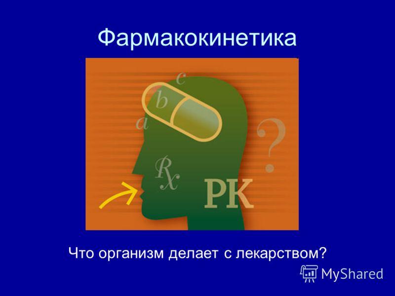 Фармакокинетика фото