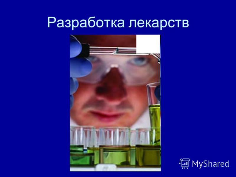 Разработка лекарств