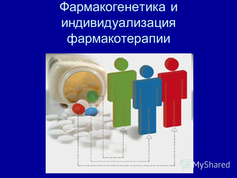 Фармакогенетика и индивидуализация фармакотерапии