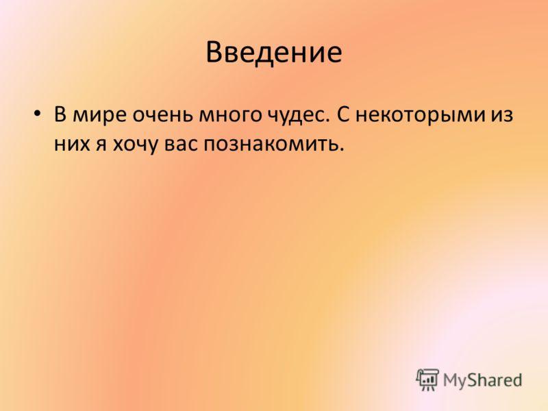 Чудеса природы Работа ученика 6 класса: Шатило Александра Учитель: Медкова Г.А.