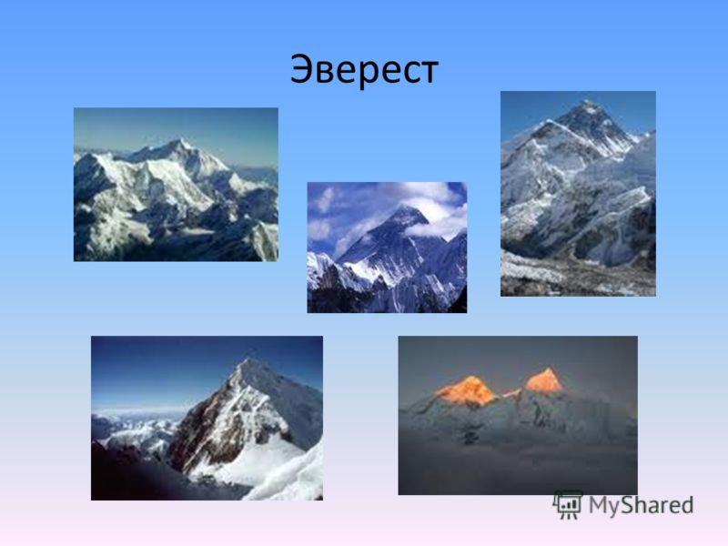 Эверест Джомолунгма, более известная под названием Эверест, является высочайшей вершиной земного шара. Высота горы составляет 8844 метра, но макушка, из-за снежного покрова, выше в среднем на 4-6 метров. Находится Эверест на границе между Непалом и К