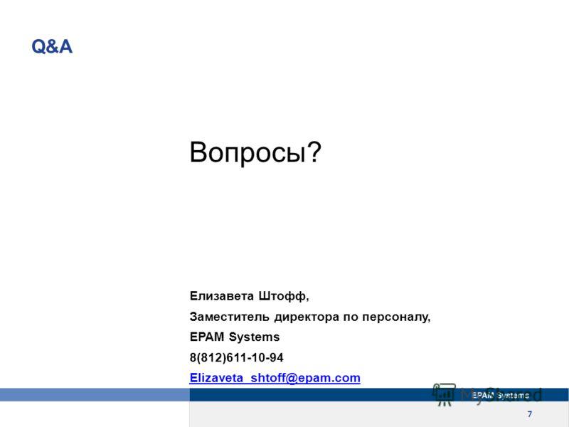 Елизавета Штофф, Заместитель директора по персоналу, EPAM Systems 8(812)611-10-94 Elizaveta_shtoff@epam.com Q&A Вопросы? 7
