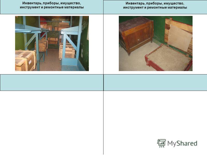 Инвентарь, приборы, имущество, инструмент и ремонтные материалы Инвентарь, приборы, имущество, инструмент и ремонтные материалы