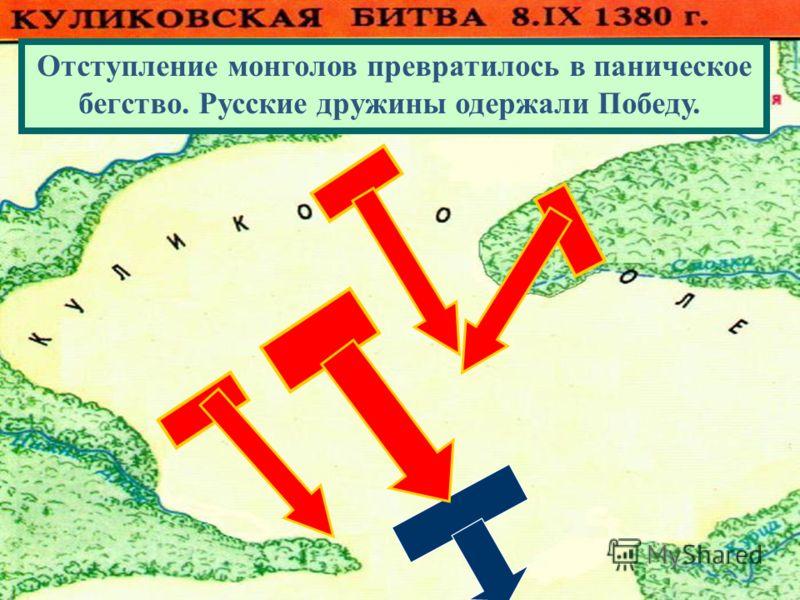20.07.2012 Вскоре в наступление перешли и остальные Русские полки.Монголы начали отходить к Красному хол- му, где располагалась ставка Мамая.