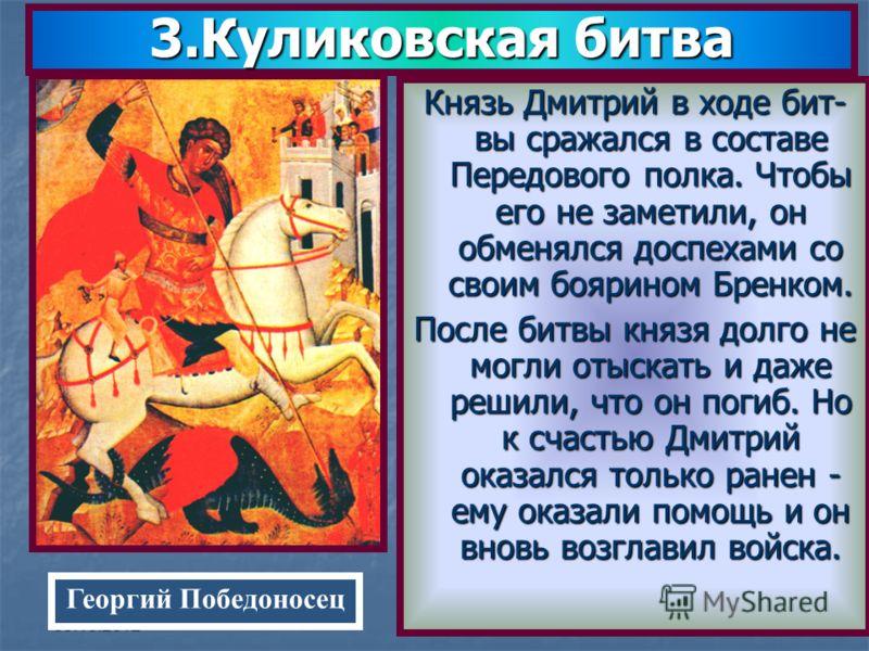 20.07.2012 Отступление монголов превратилось в паническое бегство. Русские дружины одержали Победу.