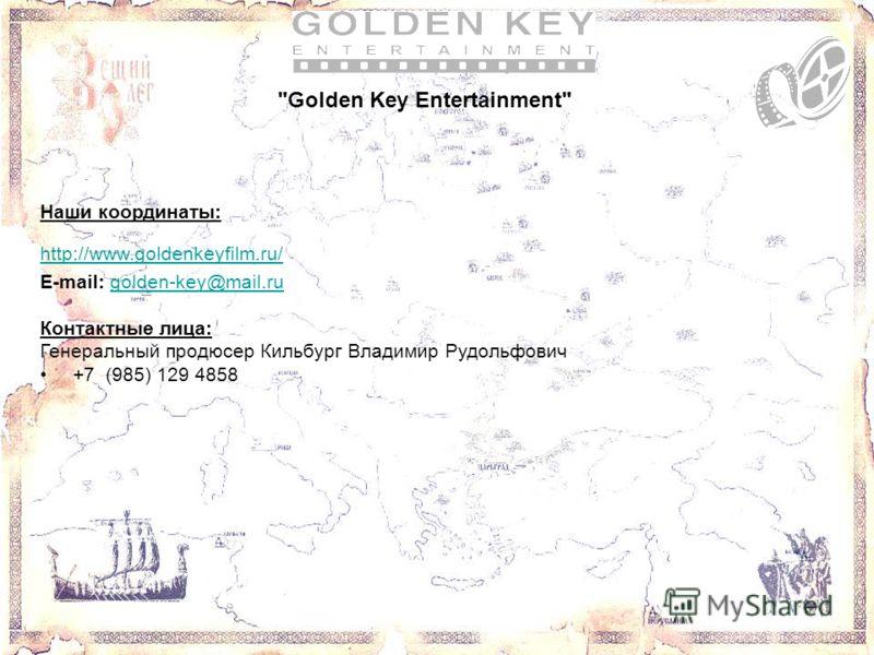 Golden Key Entertainment Наши координаты: http://www.goldenkeyfilm.ru/ E-mail: golden-key@mail.rugolden-key@mail.ru Контактные лица: Генеральный продюсер Кильбург Владимир Рудольфович +7 (985) 129 4858