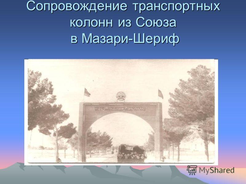 Сопровождение транспортных колонн из Союза в Мазари-Шериф
