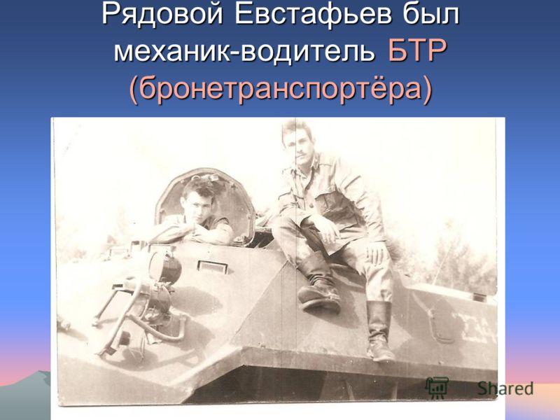 Рядовой Евстафьев был механик-водитель БТР (бронетранспортёра)