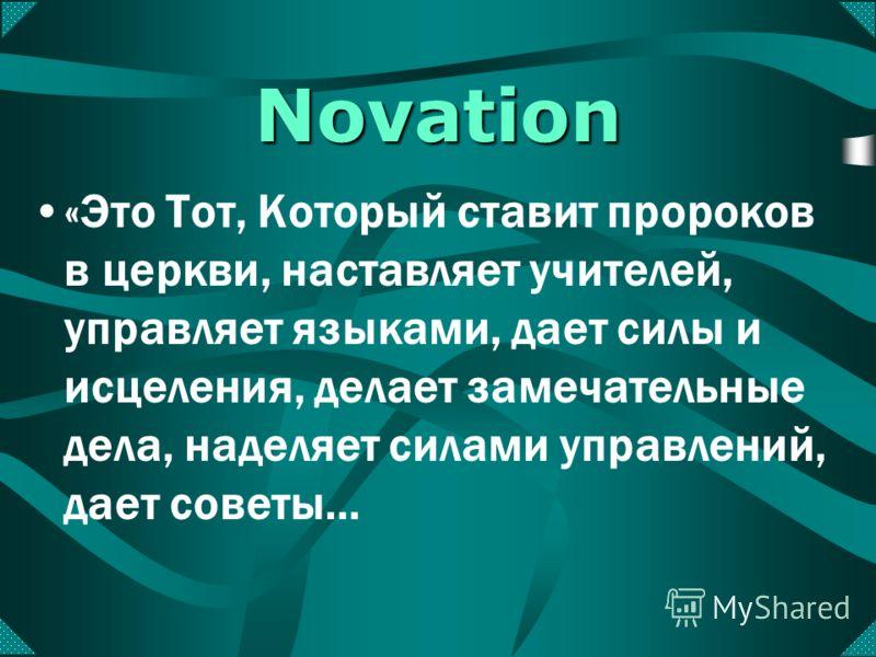 Novation «Это Тот, Который ставит пророков в церкви, наставляет учителей, управляет языками, дает силы и исцеления, делает замечательные дела, наделяет силами управлений, дает советы...