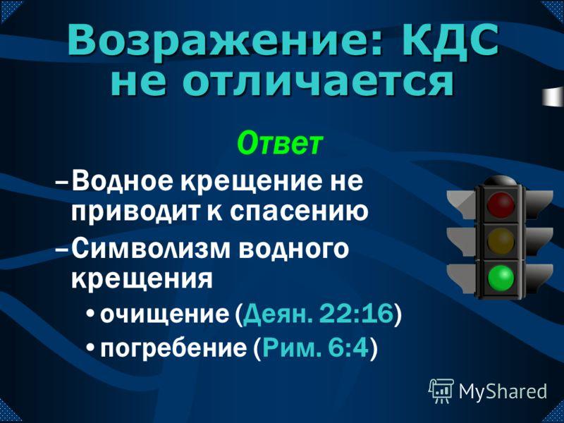 –Водное крещение не приводит к спасению –Символизм водного крещения очищение (Деян. 22:16) погребение (Рим. 6:4) Возражение: КДС не отличается Ответ