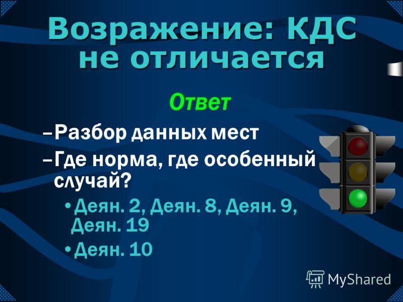 Ответ –Разбор данных мест –Где норма, где особенный случай? Деян. 2, Деян. 8, Деян. 9, Деян. 19 Деян. 10