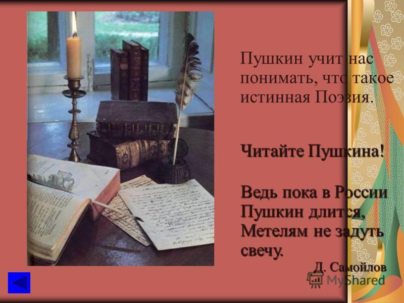 Я памятник себе воздвиг нерукотворный, К нему не зарастёт народная тропа.. А.С. Пушкин