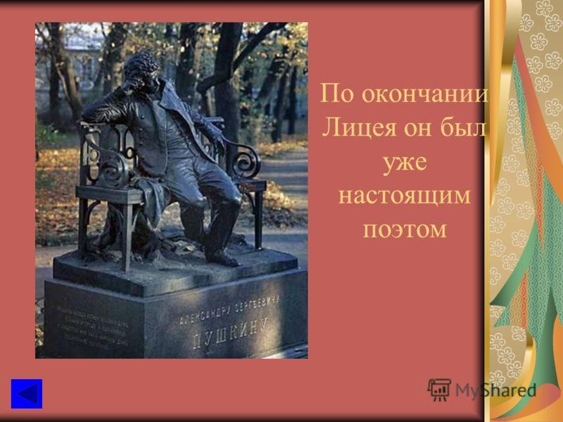 В Царском Селе Я побывала в лицее, где учился А. С. Пушкин