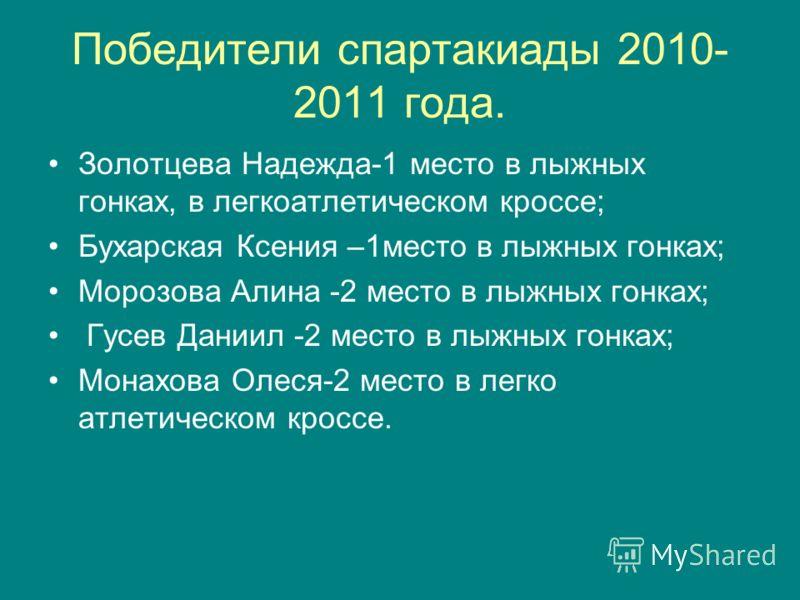 Победители спартакиады 2010- 2011 года. Золотцева Надежда-1 место в лыжных гонках, в легкоатлетическом кроссе; Бухарская Ксения –1место в лыжных гонках; Морозова Алина -2 место в лыжных гонках; Гусев Даниил -2 место в лыжных гонках; Монахова Олеся-2