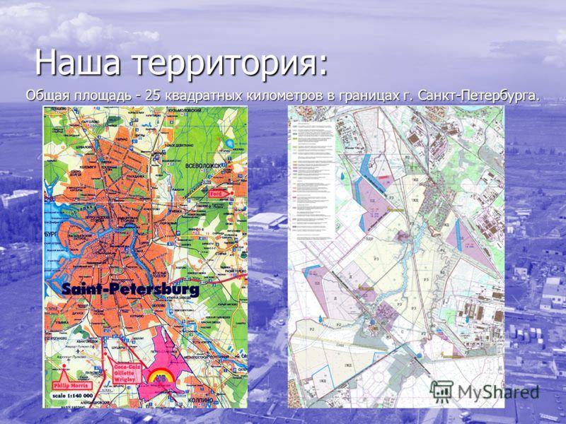 Наша территория: Общая площадь - 25 квадратных километров в границах г. Санкт-Петербурга.