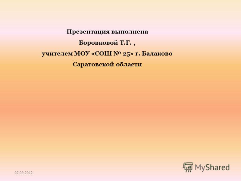 Презентация выполнена Боровковой Т.Г., учителем МОУ «СОШ 25» г. Балаково Саратовской области