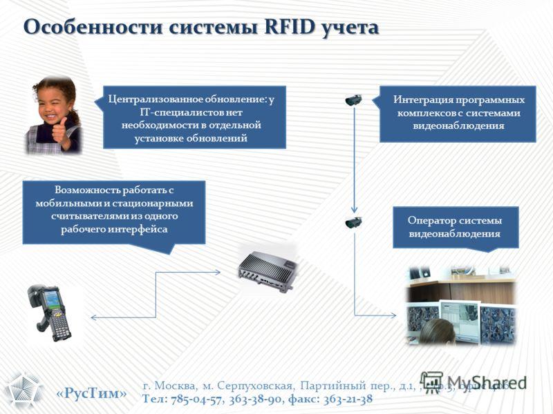 «РусТим» Централизованное обновление: у IT-специалистов нет необходимости в отдельной установке обновлений Интеграция программных комплексов с системами видеонаблюдения Оператор системы видеонаблюдения Возможность работать с мобильными и стационарным