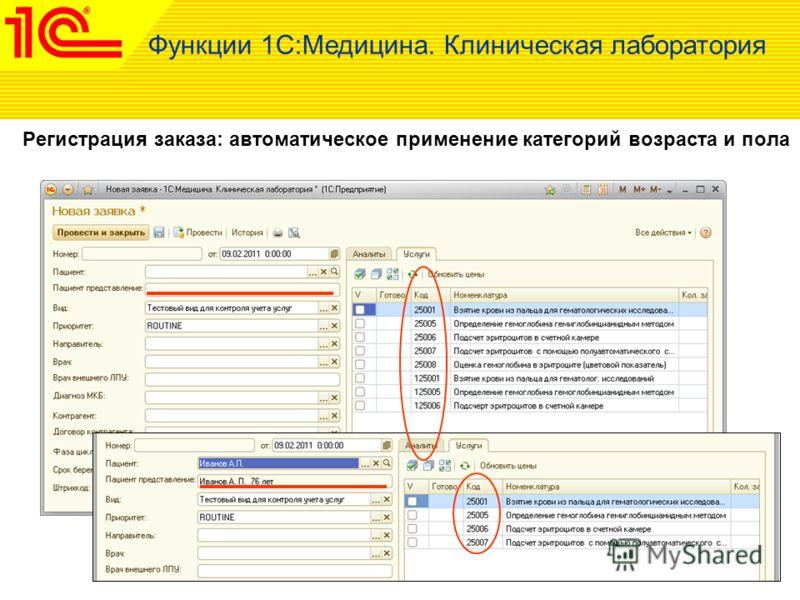 Регистрация заказа: автоматическое применение категорий возраста и пола