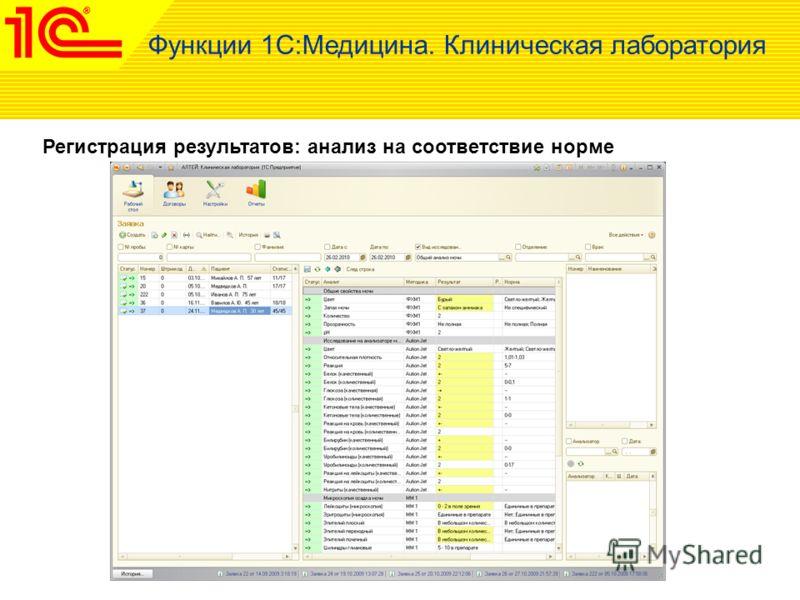Регистрация результатов: анализ на соответствие норме Функции 1С:Медицина. Клиническая лаборатория