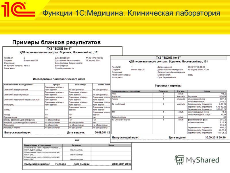 Примеры бланков результатов Функции 1С:Медицина. Клиническая лаборатория