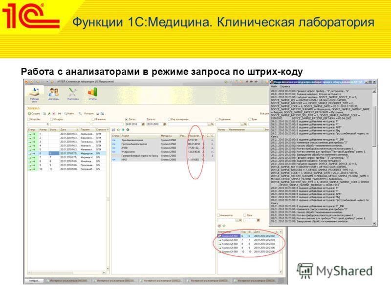 Работа с анализаторами в режиме запроса по штрих-коду Функции 1С:Медицина. Клиническая лаборатория