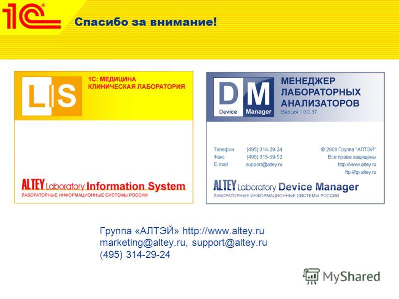 Спасибо за внимание! Группа «АЛТЭЙ» http://www.altey.ru marketing@altey.ru, support@altey.ru (495) 314-29-24