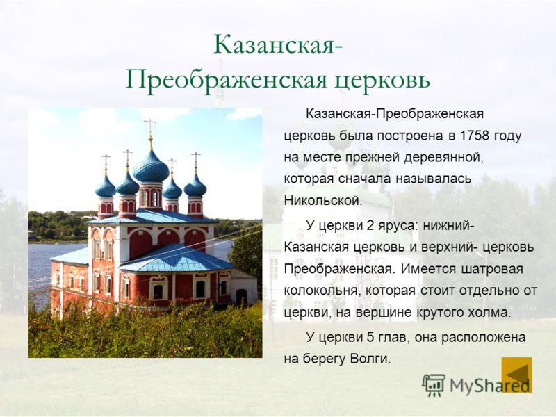 Казанская- Преображенская церковь Казанская-Преображенская церковь была построена в 1758 году на месте прежней деревянной, которая сначала называлась Никольской. У церкви 2 яруса: нижний- Казанская церковь и верхний- церковь Преображенская. Имеется ш