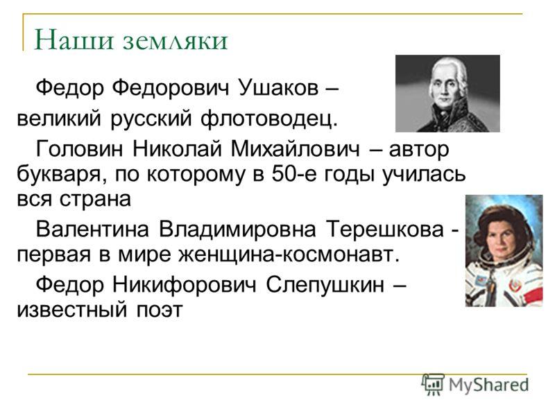 Презентация Ушаков Дмитрий Алексеевич