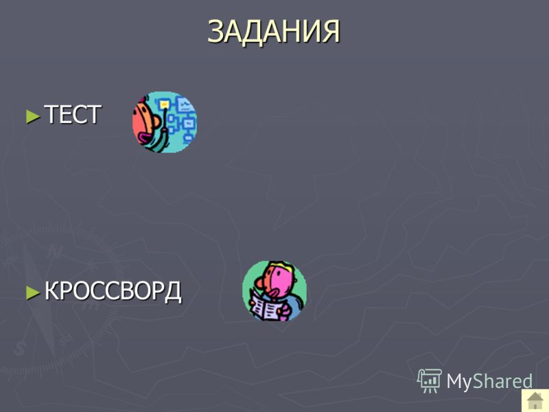 ЗАДАНИЯ ТЕСТ ТЕСТ КРОССВОРД КРОССВОРД