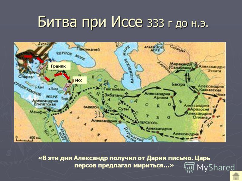 Битва при Иссе 333 г до н.э. Граник Исс «В эти дни Александр получил от Дария письмо. Царь персов предлагал мириться…»