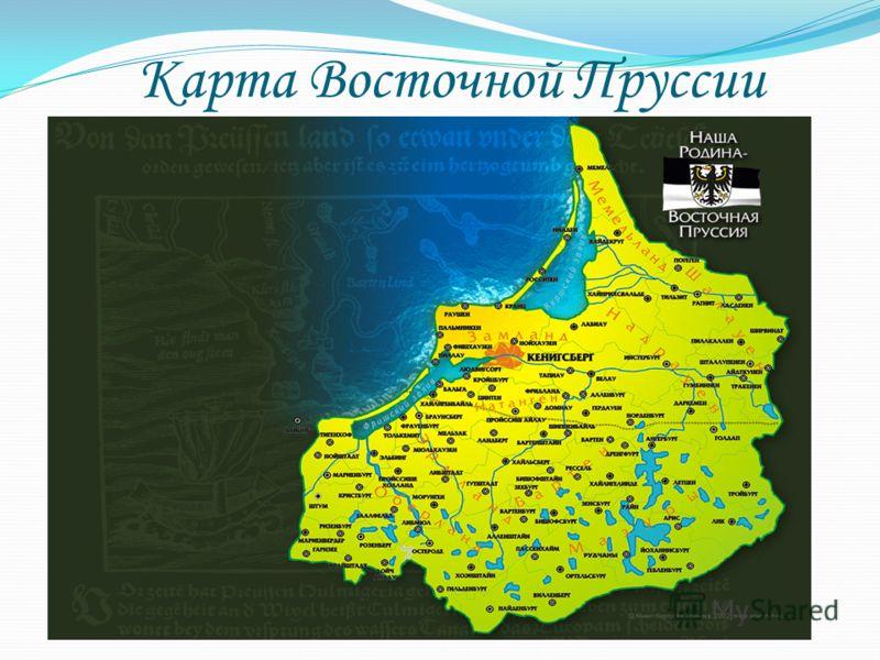В 1946 г. Кенигсберг был переименован в Калининград и стал административным центром самой западной территории России. За последние годы его облик приобрел новые черты. С центральной площади открывается панорама новостроек, однако силуэт Кафедрального