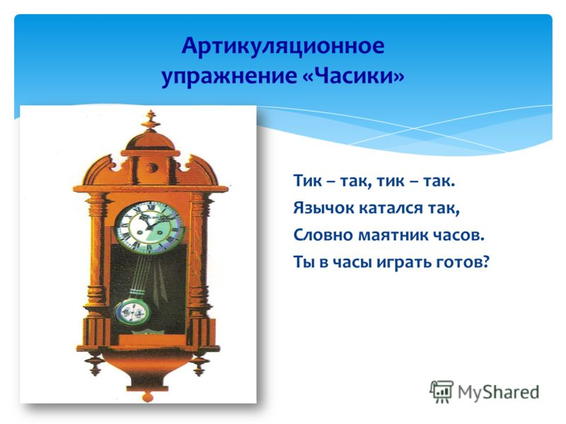 Артикуляционное упражнение «Часики» Тик – так, тик – так. Язычок катался так, Словно маятник часов. Ты в часы играть готов?