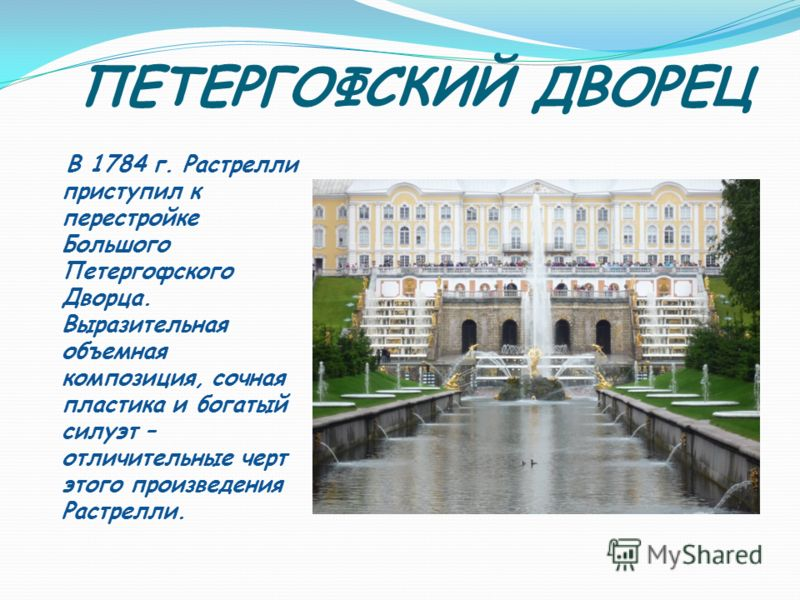 ПЕТЕРГОФСКИЙ ДВОРЕЦ В 1784 г. Растрелли приступил к перестройке Большого Петергофского Дворца. Выразительная объемная композиция, сочная пластика и богатый силуэт – отличительные черт этого произведения Растрелли.