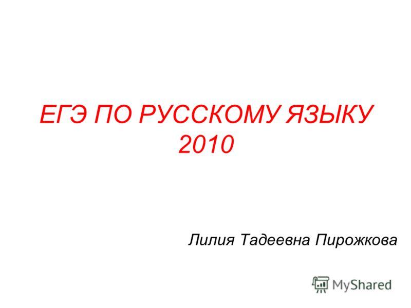 ЕГЭ ПО РУССКОМУ ЯЗЫКУ 2010 Лилия Тадеевна Пирожкова