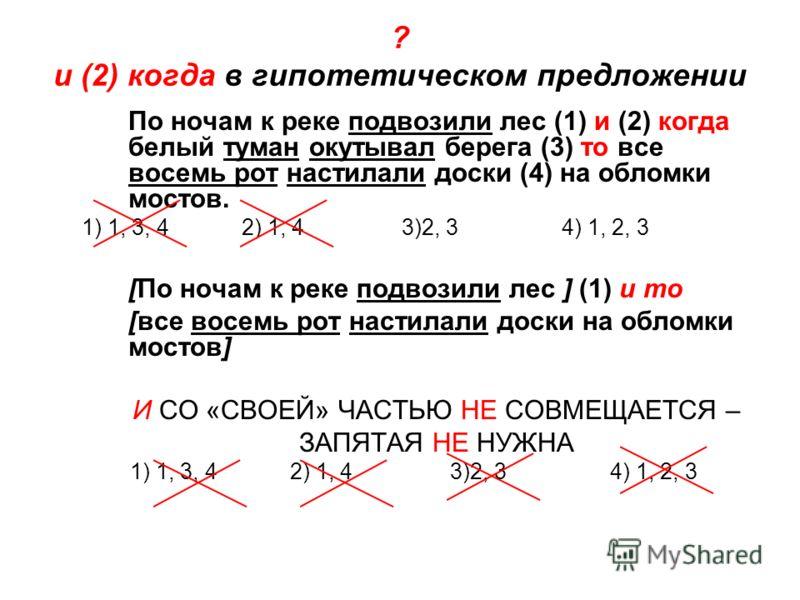 ? и (2) когда в гипотетическом предложении По ночам к реке подвозили лес (1) и (2) когда белый туман окутывал берега (3) то все восемь рот настилали доски (4) на обломки мостов. 1) 1, 3, 4 2) 1, 4 3)2, 3 4) 1, 2, 3 [По ночам к реке подвозили лес ] (1