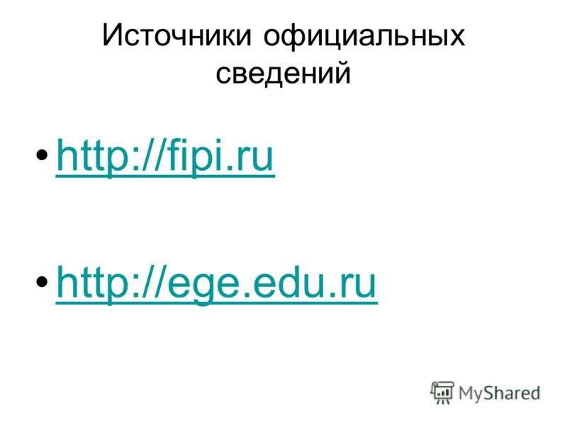 Источники официальных сведений http://fipi.ru http://ege.edu.ru