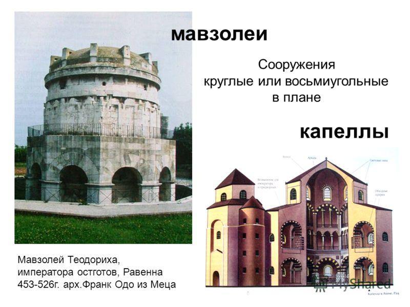 мавзолеи капеллы Сооружения круглые или восьмиугольные в плане Мавзолей Теодориха, императора остготов, Равенна 453-526г. арх.Франк Одо из Меца