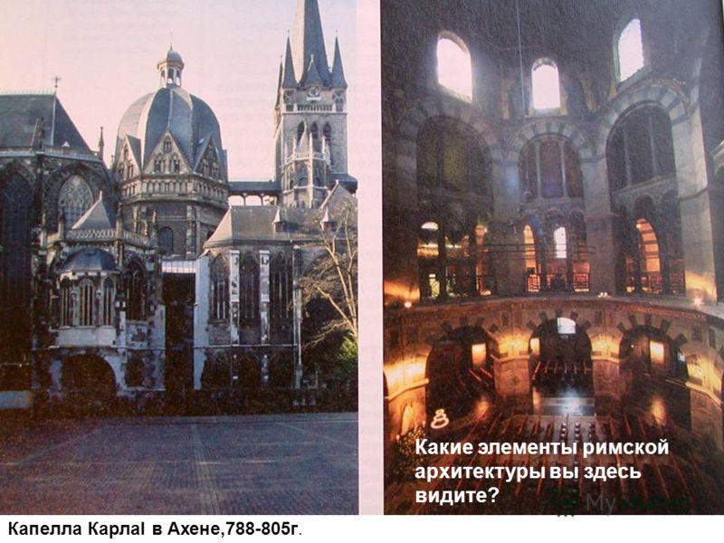 Капелла КарлаI в Ахене,788-805г. Какие элементы римской архитектуры вы здесь видите?